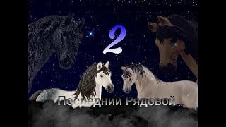 """Сериал шляйх : """"Последний Рядовой"""" 1 сезон 2 серия"""