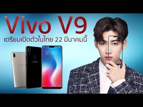 Vivo V9 เตรียมเปิดตัวในไทย 22 มีนาคมนี้   Droidsans - วันที่ 14 Mar 2018