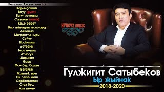 Гулжигит Сатыбеков - ЫР ЖЫЙНАК (2018- 2020)  ⭐️| #Kyrgyz Music