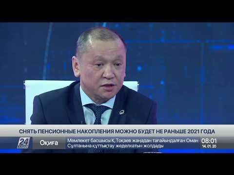 Снимать пенсионные деньги казахстанцы смогут не раньше 2021 года