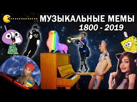Эволюция Музыкальных Мемов 1700-2019 | Как менялись вирусные песни и хиты | Часть 2 | Patrick Music