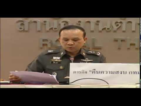แถลงการณ์สำนักงานตำรวจแห่งชาติ วันที่ 18-02-2557 เวลา 16.40 น.