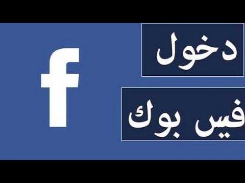 مدرسة إمسح أسفل فيسبوك