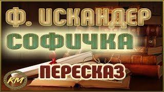 СОФИЧКА. Фазиль Искандер