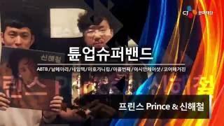 [CJ문화재단] 2016 지산 밸리록 뮤직 앤드 아츠 페스티벌 '튠업 스테이지' 홍보 영상