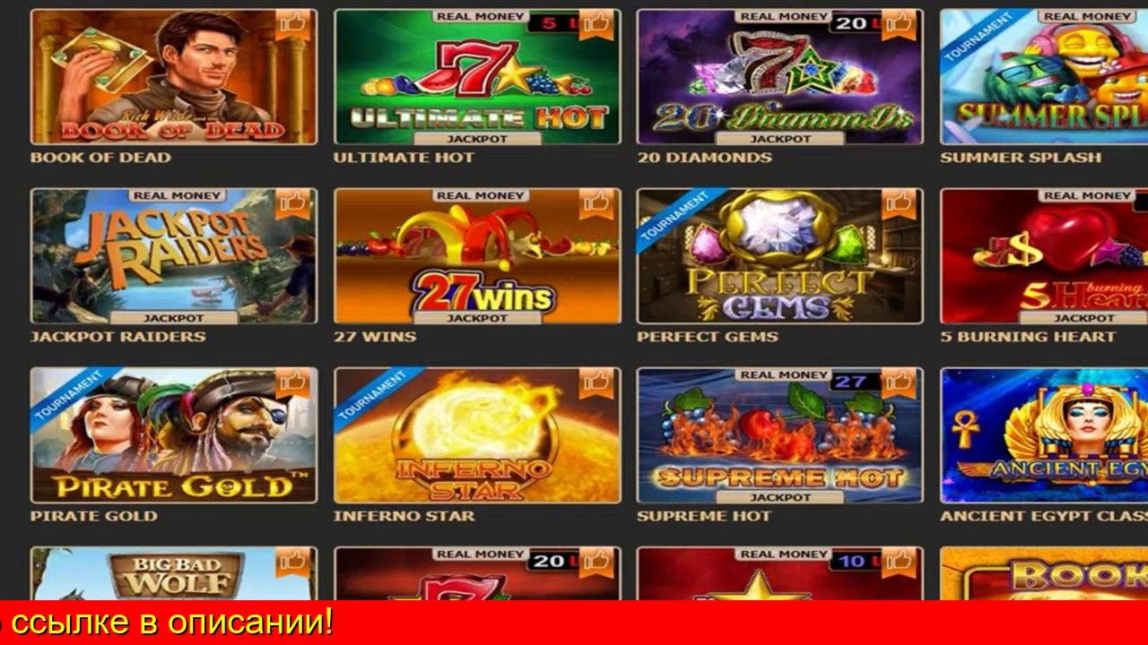 бездепозитный бонус код в казино