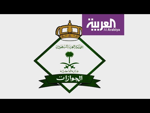 تفاعلكم: الجوازات السعودية تصدر تعديلاتها الجديدة  - نشر قبل 31 دقيقة