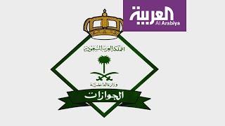 تفاعلكم | الجوازات السعودية تصدر تعديلاتها الجديدة