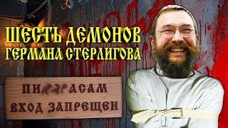 🔔Лицемер Стерлигов/Самая Дорогая Клубника/Друг Панина/Враг Грудинина