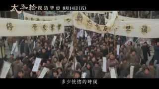 【太平輪:驚濤摯愛】電影推廣曲「假如愛有天意」MV (8/14 全台上映)