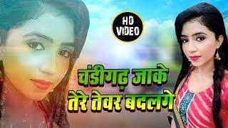 ये सुपरहिट हरयाणवी वीडियो सांग पुरे राजस्थान में वायरल हो गया है चंडीगढ़ जाके तेरे तेवर बदलगे