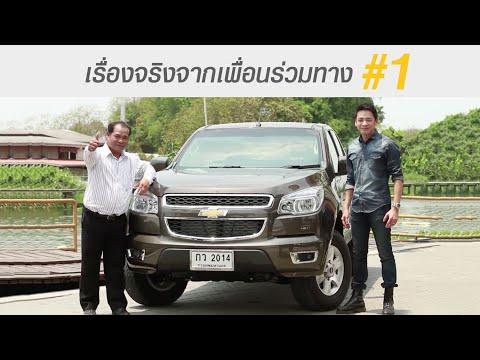 Chevrolet Colorado: เรื่องจริงจากเพื่อนร่วมทาง โดย คุณวีระ สีสาม