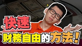 【理财】7个理财建议【股市经济FUN】