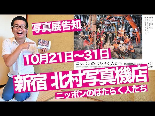 【talk】新宿 北村写真機店 写真展 告知 2021年10月21日から / ニッポンのはたらく人たち / 老人と文学社とのギャラリートーク23日 / 写真家 杉山雅彦