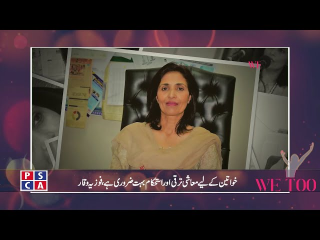 Women rights  by Fauzia Waqar | PSCA-TV | We Too EP 2