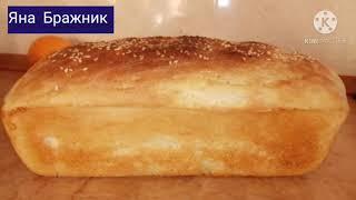 Домашний Хлеб Идеальный Рецепт проще простого Хлеб в духовке