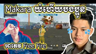 Makara បែកប្លោក យំដូចកូនក្មេង😂😂Makara bursts into tears like a child Free Fire