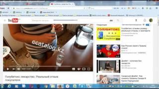 Голубитокс реальний відгук на YOUTUBe і залишений коментар під моїм відео