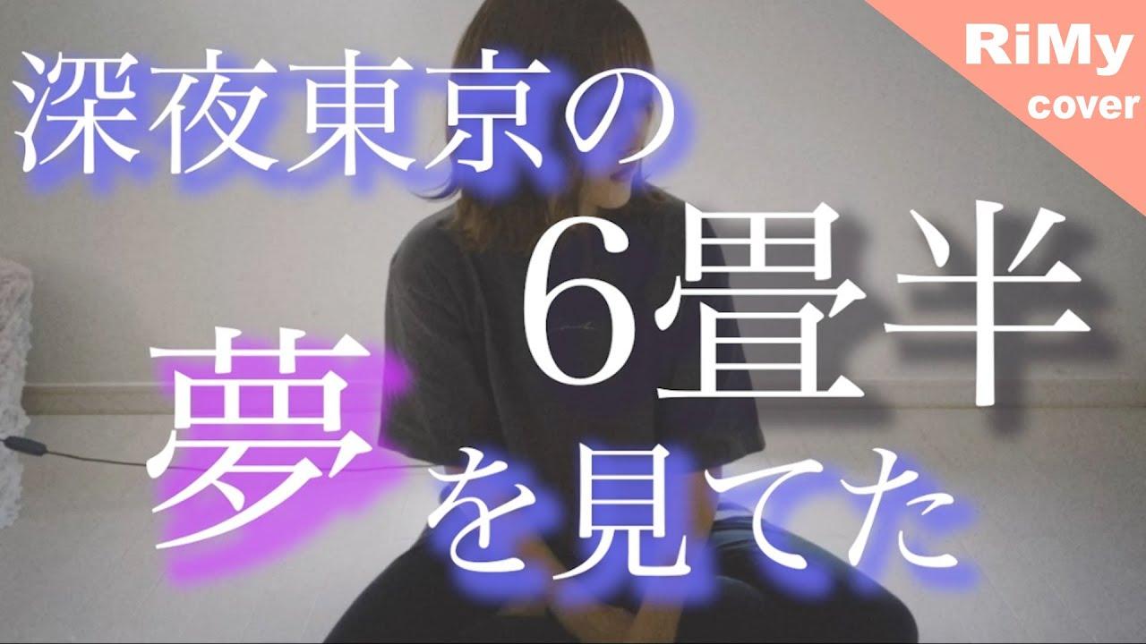 畳 て を の 夢 深夜 東京 歌詞 6 見 半 た