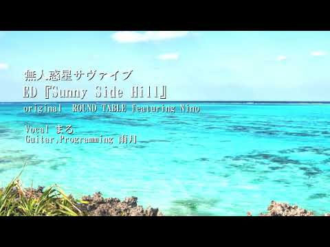 ROUND TABLE feat.Nino『Sunny Side Hill』(COVER)