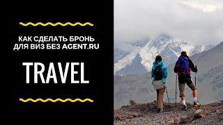 Бронь авиабилетов для визы без AgentRU(, 2018-01-08T13:09:53.000Z)