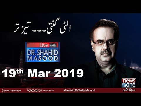 Live with Dr.Shahid Masood | 19-March-2019 | PM Imran Khan | CM Usman Buzdar | Asad Umar