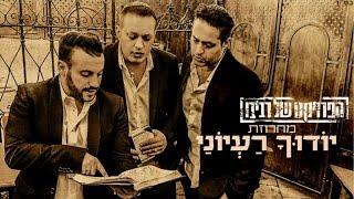 הפרויקט של רביבו - מחרוזת יודוך רעיוני | The Revivo Project - Yodoucha Raayonai Medley
