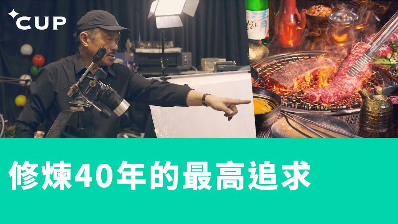 【CUP 媒體】專訪食物造型師(下)修煉40年的最高追求