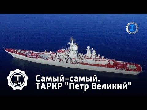 "ТАРКР ""Петр Великий"" | Самый-самый | Т24"