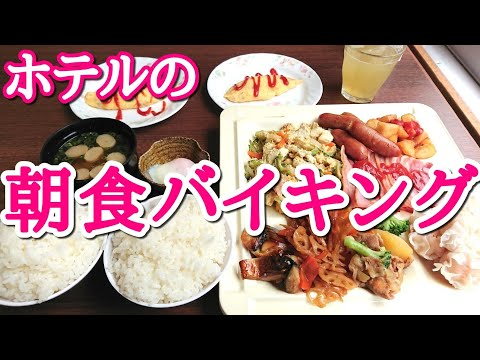 【大食い】沖縄ホテルの朝食バイキングが種類豊富で旨すぎ!