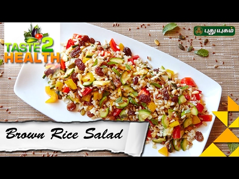 Brown Rice Salad Taste2Health Good Morning Tamizha 13-02-2017 PuthuYugamTV Show Online