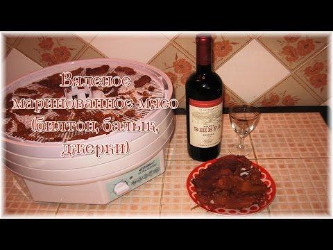 Вяленое маринованное мясо (билтон, балык, джерки) - Как поздравить с Днем Рождения