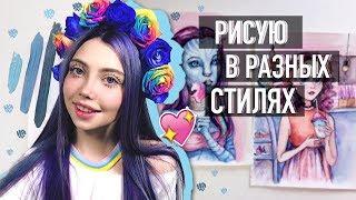 РИСУЮ ЛЕНУ ШЕЙДЛИНУ В РАЗНЫХ СТИЛЯХ! #5