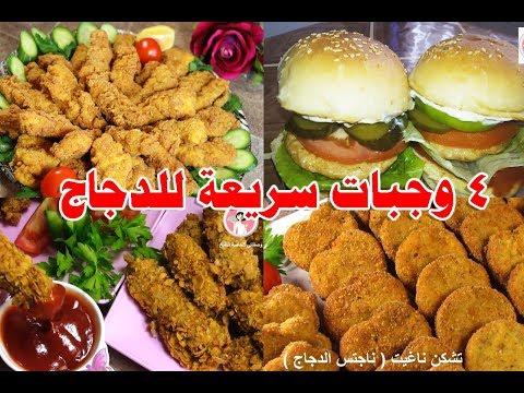 وجبات سريعة للدجاج ب 4 وصفات متنوعة زنجر   برجر   ناغيت    دجاج كرسبي مع رباح محمد