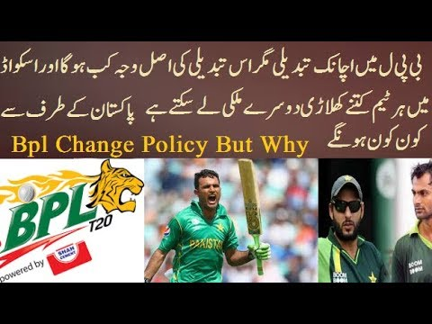 BpL 2018 ! Bangladesh Premier League Change Policy In 2018 About Players Selection ! BpL Letese News