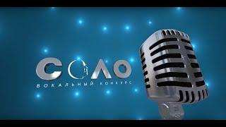 видео Вокальные фестивали и конкурсы