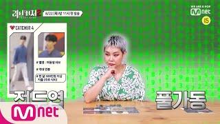 Love Catcher 2 전두엽 100% 풀가동 연애 Queen 치타의 러브캐처2 미리보기! 8/22(목) 밤 11시 Mnet x tvN 첫방송 190513 EP.0