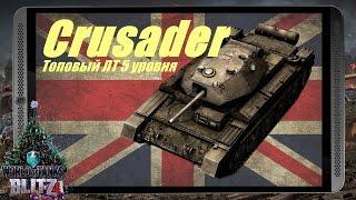 Обзор Crusader - Топовый ЛТ 5 уровня