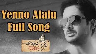 Chitram Cheppina Katha Movie || Yenno Alalu Full Song || Uday Kiran, Dimple