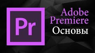 Основы монтажа в Adobe Premiere Pro | Уроки видеомонтажа.