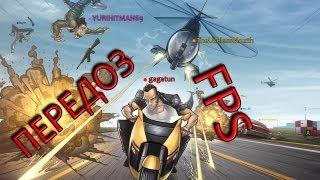 ПЕРЕДОЗ FPS (GTA IV) #2
