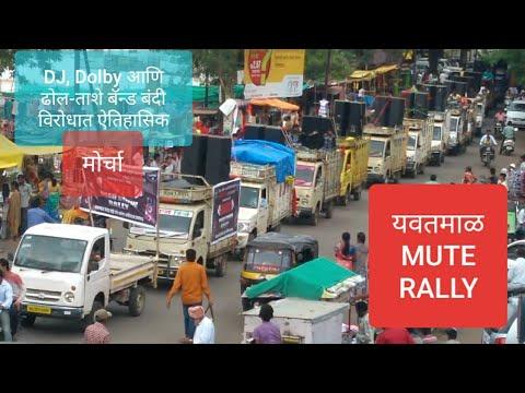 Yavatmal Mute Rally