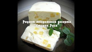 Воздушный творожный десерт «Старая Рига».