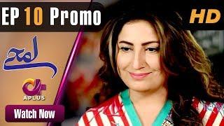 Pakistani Drama   Lamhay - Episode 10 Promo   Aplus Dramas   Saima Noor, Sarmad Khoosat