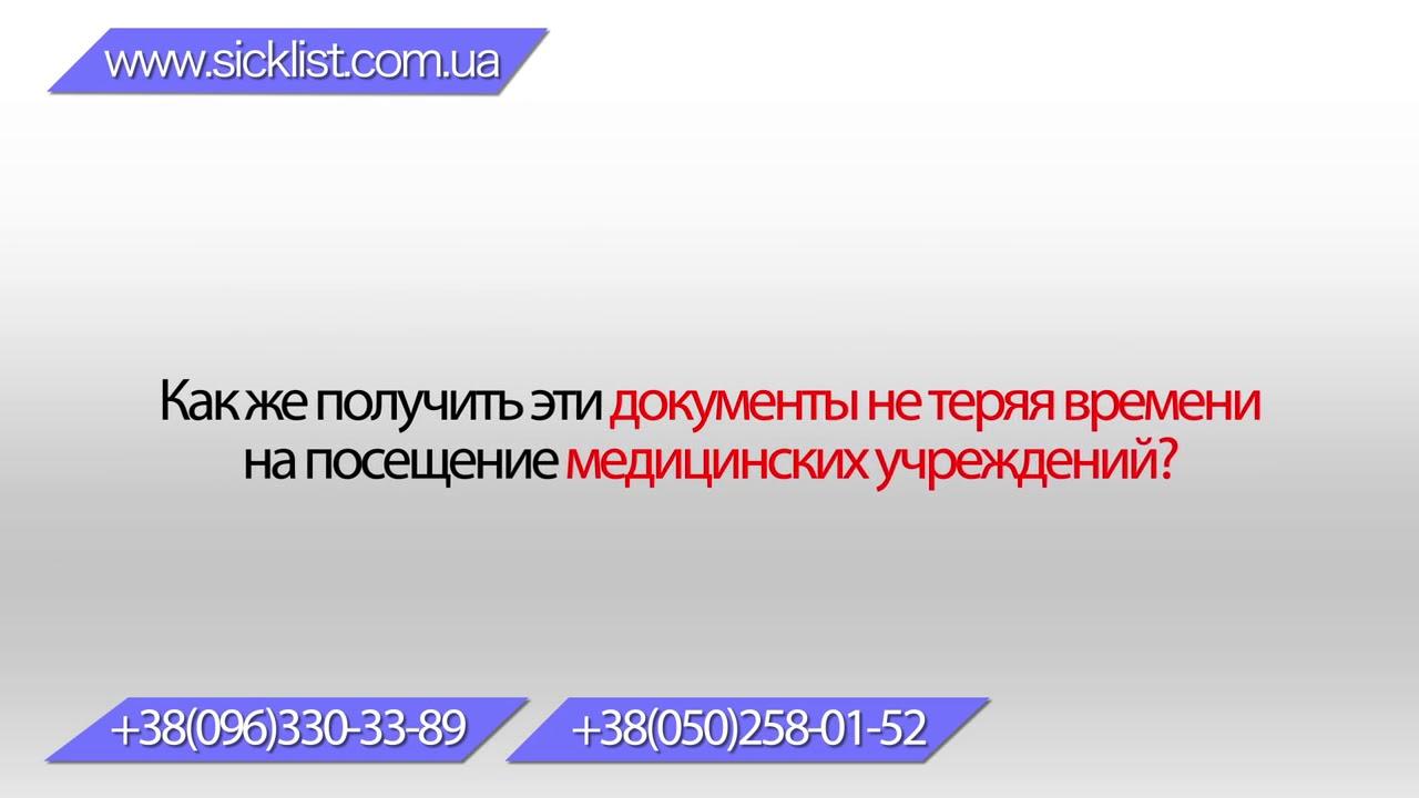 У нас вы можете купить медицинскую справку форма 095 у для студентов о болезни в москве, заказать студенческую мед справку ф 095 у о временной нетрудоспособности с печатью. Мы также можем оформить ее задним числом. Звоните!. +7 (495) 233-39-14.