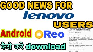 Lenovo Phone got Android Oreo 8.1 update, how to download android  oreo 8.1 in lenovo  phone easily,