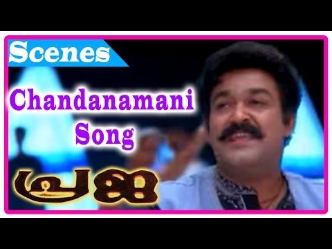 Praja Malayalam Movie | Songs | Chandanamani Song | Mohanlal | Aishwarya | M G Sreekumar