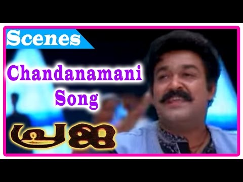 Praja Malayalam Movie | Songs | Chandanamani Song |...