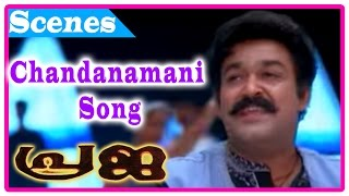 Praja Malayalam Movie | Songs | Chandanamani Song | Mohanlal | Aishwarya | M G Sreekumar