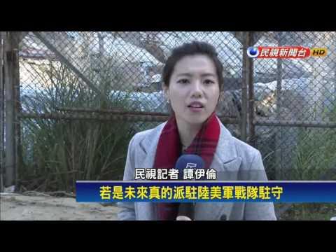 楊甦棣:美將派陸戰隊駐守AIT-民視新聞